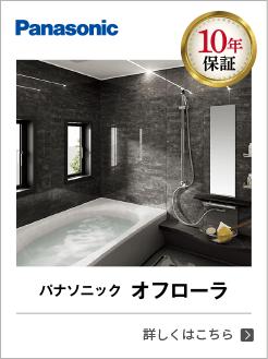 風呂 リフォーム お